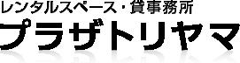 レンタルスペース・貸事務所 プラザトリヤマ