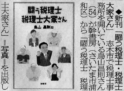 埼玉新聞 写真